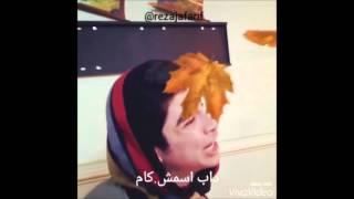persian dubsmash New دابسمش ایرانی جدید  لبخوانی فارسی خنده در Farsi Dubsmash