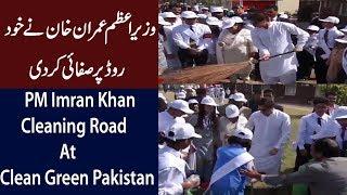 PM Imran Khan Cleaning Road At Clean Green Pakistan | Imran Khan Latest News