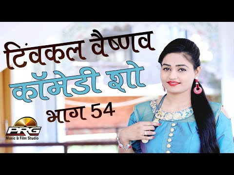Xxx Mp4 Twinkle Vaishnav Comedy Show Part 54 देसी राजस्थानी कॉमेडी शो Rajasthani Comedy PRG Video 3gp Sex