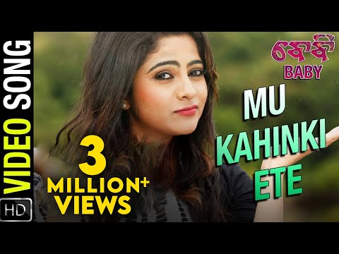 Mu Kahinki Ete | Full Video Song | Baby Odia Movie | Anubhav Mohanty, Jhilik , Preeti, Poulomi
