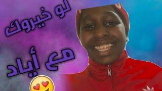 لوخيروك مع صديقي  اياد (خلاني اشرب مويه مع قرفه)😳😳😳😭