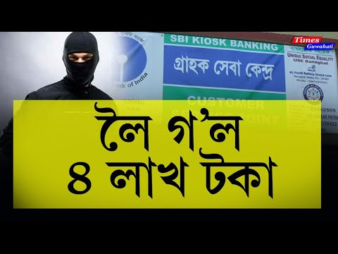 Xxx Mp4 4 Lakh Robbery From SBI CSP Center Agent 3gp Sex