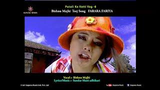 सानो सानो गफ छ Superhit Nepali Teej song| Bishnu Majhi, Sushma Karki| Official Video