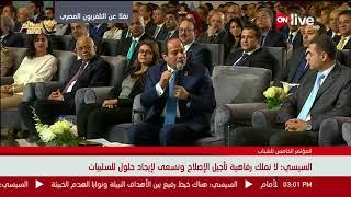 """كلمة الرئيس السيسي خلال جلسة """"رؤية شبابية لمصر للأربع سنوات المقبلة"""""""