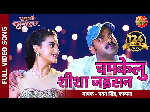 Xxx Mp4 Chamkelu Sheeshan Jaisan Bhojpuri New Full Song Pawan Singh Akshara Singh 3gp Sex