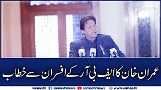 PM Imran Khan addressing officers of the Federal Board of Revenue | SAMAA TV | 13 November 2019