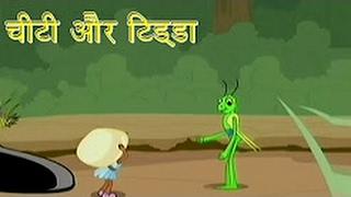 Panchtantra Ki Kahaniyan | The Ant and The Grasshopper | चीटी और टिड्डा | Kids Hindi Story