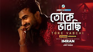 Toke Bhabchi (তোকে ভাবছি) by Imran official | Eid Exclusive 2015