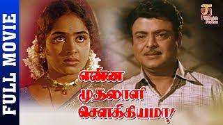 Enna Muthalali Sowkiyama Tamil Full Movie HD | Gemini Ganesan | K R Vijaya | Nagesh | Thamizh Padam