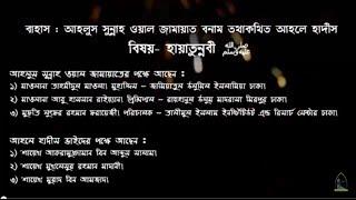 বাহাস : আহলুস সুন্নাহ ওয়াল জামায়াত বনাম আহলে হাদীস (full video)