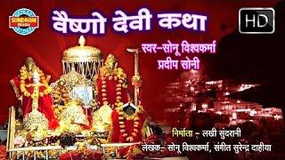 Maa Vaishno Ki Amar Katha   Sampoorna Vaishnodevi Gatha   Bhairavnath Ki Katha