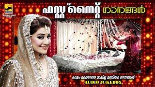 ഫസ്റ്റ് നൈറ്റ് ഗാനങ്ങൾ | First Night Songs | Mappila Pattukal Old Is Gold | Malayalam Mappila Songs
