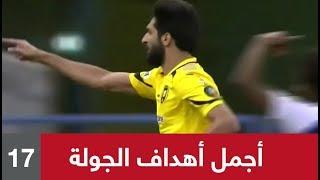 ⚽️ أجمل أهداف (الجولة 17) من الدوري السعودي