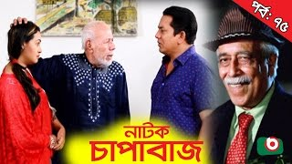 Bangla Comedy Natok | Chapabaj EP - 75 | ATM Samsuzzaman, Hasan Jahangir, Joy, Alvi, Eshana, Any
