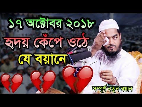 Xxx Mp4 Hafizur Rahman Siddiki Bangla Waz 2018 হৃদয় কেপে ওঠে যে বয়ানে 3gp Sex