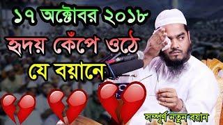 Hafizur Rahman Siddiki Bangla Waz 2018 হৃদয় কেপে ওঠে যে বয়ানে