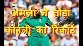 अमला ने तोड़ा कोहली का रिकॉर्ड |South Africa beat Sri Lanka 96 run in Champion Trophy