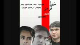 Khate Ghermez Theme تیتراژ پایانی سریال خط قرمز