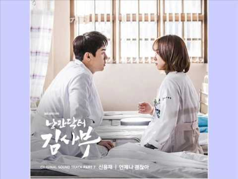 SHIN YONG JAE - Always Okay [HAN+ROM+ENG] (OST Romantic Doctor Teacher Kim) | koreanlovers