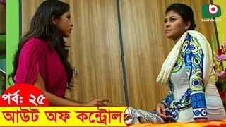 Bangla Funny Natok | Out of Control | EP 25 | Hasan Masud , Nafiza, Siddikur Rahman, Sohel Khan