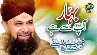 Heart Touching Naat - Owais Raza Qadri - Bahar App Se Hai - Safa Islamic