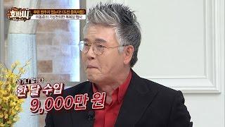 이동준, 한 번 목욕에 300만 원 받았다?! [호박씨] 51회 20160517