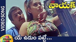 SP Nayak Telugu Movie | Ye Udum Patte Telugu Video Song | Arjun | Namitha | Mango Music
