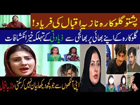 Xxx Mp4 Pashto Singer Nazia Iqbal Video Message Regarding Her Daughter Sexual Abused 3gp Sex
