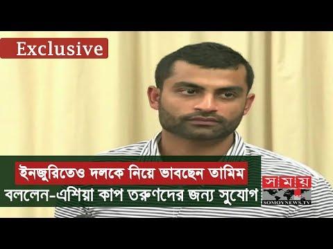 Xxx Mp4 ইনজুরিতেও দলের চিন্তায় তামিম বললেন এশিয়া কাপ তরুণদের জন্য সুযোগ Tamim Iqbal Khan Somoy TV 3gp Sex