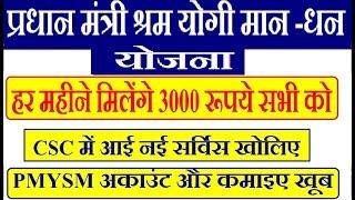 भारत सरकार की बड़ी योजना सबको मिलेगा 3000 महिना CSC में आई नई सर्विस खोलिए PMYSM अकाउंट और कमाइए खूब