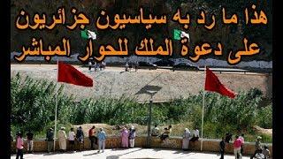 هذا ما رد به سياسيون جزائريون على دعوة الملك للحوار المباشر
