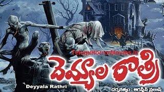 Deyyala Rathri Telugu Full Length Horror Movie || Sai Kumar, Balaji, Indira || Santosh Horror Movies
