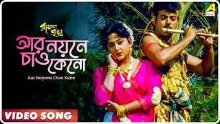 Aar Noyone Chao Keno   Rakhal Raja   Bengali Movie Song   Saikat Mitra, Sabina Yasmin