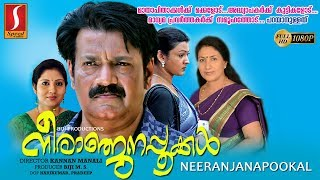 New Releases Malayalam Full Movie 2017 This Week | Neeranjanapookkal | Latest Movie 2017 Full HD