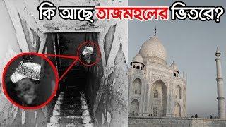 তাজমহলের ভিতরের রহস্য জানলে আপনার মাথা ঘুরে যাবে || Secret Of Taj Mahal In Bangla