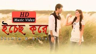 Ische Kore By Shamim & Aurin | HD Music Video | Laser Vision