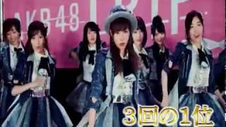 第9回AKB48選抜総選挙 指原莉乃 煽りV 「PRIDE」