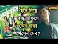 বড় পলিটিক্সের শিকার হলেন কি দেব? Dev | Hoichoi Unlimited Movie | Star Golpo