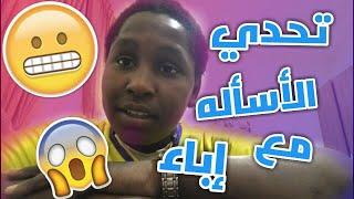 فقرة أسئلة مع  اباء !!.