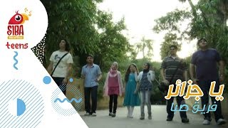 Siba Official Video | Ya Jazaer - Siba Band يا جزائر - صبا الفنية