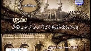نادر الشيخ محمد صديق المنشاوي سورة الشعراء