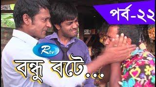 Bondhu Bote | Ep-22 | Comedy Drama | Tariq Anam | Tarin | Abul Hayat | Shahadat  | Shamol | Rtv