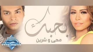 Mohamed Mohie & Sherine - Ba7ebak | محمد محى & شيرين - بحبك