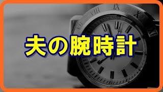 【感動する話泣ける話】夫の腕時計
