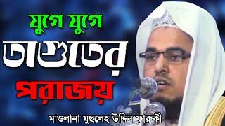 New Bangla Waze Mahfil 2018 মাওলানা মুছলেহ উদ্দিন ফারুকী MusleH Uddin Faruki