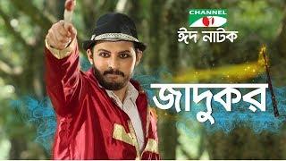 JADUKOR | Channel i EID SPECIAL Drama | BANGLA NATOK 2017