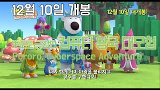 뽀로로 극장판 컴퓨터 왕국 대모험 예고편_ Pororo, Cyberspace Adventure Trailer | Korean Movie 2016 HD