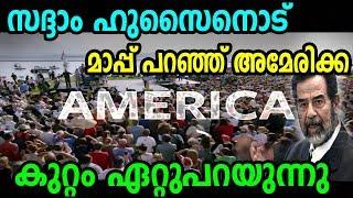 സദ്ദാം ഹുസൈനോട് മാപ്പ് പറഞ്ഞ് അമേരിക്ക | latest islamic speech malayalam | marhaba media | 2018