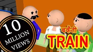 MAKE JOKE OF_BAKAITI IN TRAIN_Funny Short Animated Video
