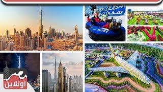 5 معالم سياحية ساحرة في دبي ضمن موسوعة جينيس
